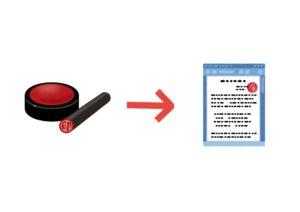 デジタル化の例(印鑑→電子印鑑)